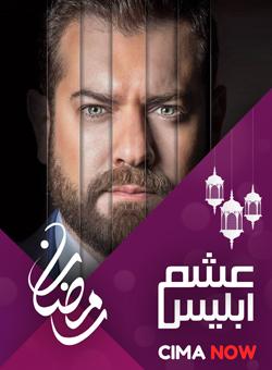 مسلسل عشم ابليس الحلقة 30 الثلاثون والاخيرة