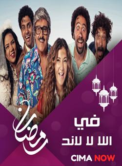 مسلسل في ال لا لا لاند الحلقة 27 السابعة والعشرون