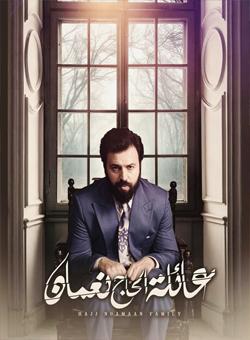 مسلسل عائلة الحاج نعمان الحلقة 36 السادسة والثلاثون
