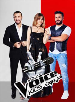 برنامج The Voice Kids الموسم الثاني الحلقة 9 التاسعة