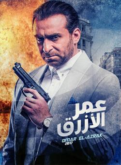 فيلم عمر الازرق 2017