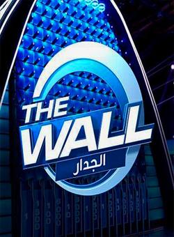 برنامج الجدار الموسم الاول الحلقة 6 السادسة