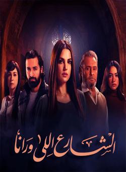 مسلسل الشارع اللي ورانا الحلقة 34 الرابعة والثلاثون