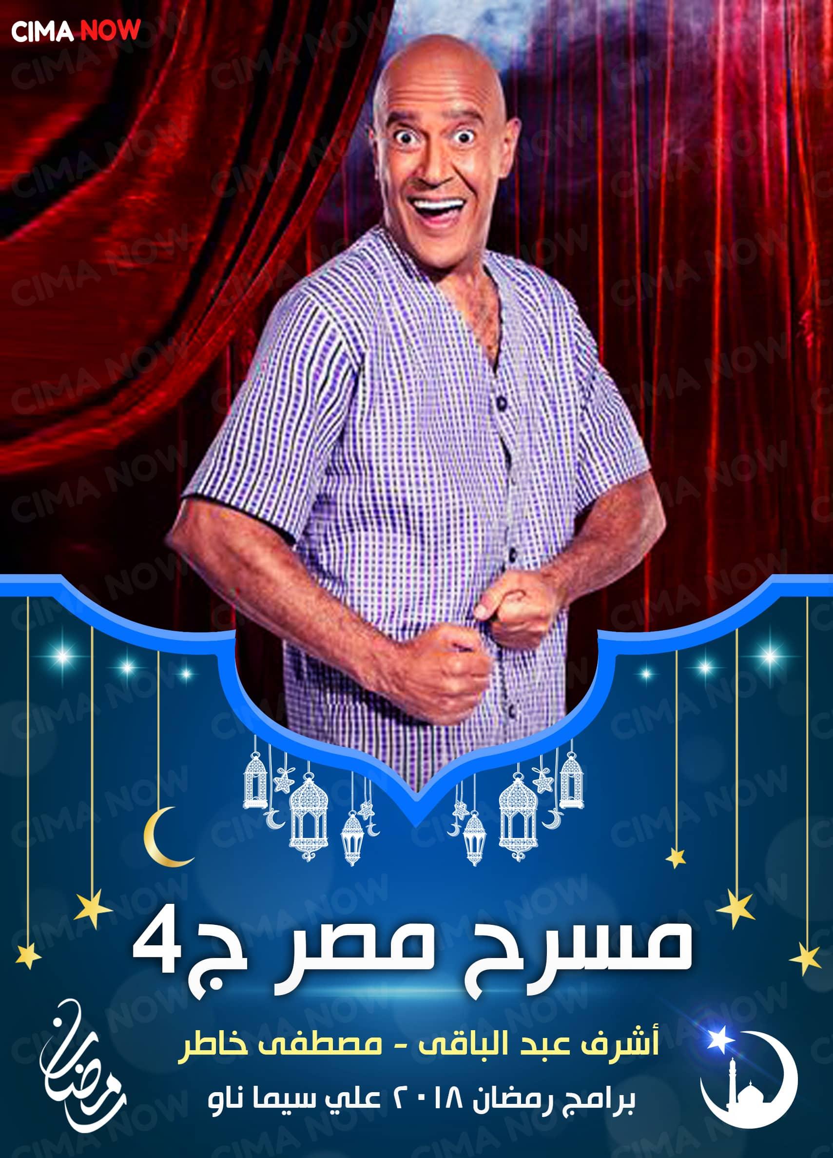 برنامج مسرح مصر الجزء الرابع الحلقة 1 الاولي