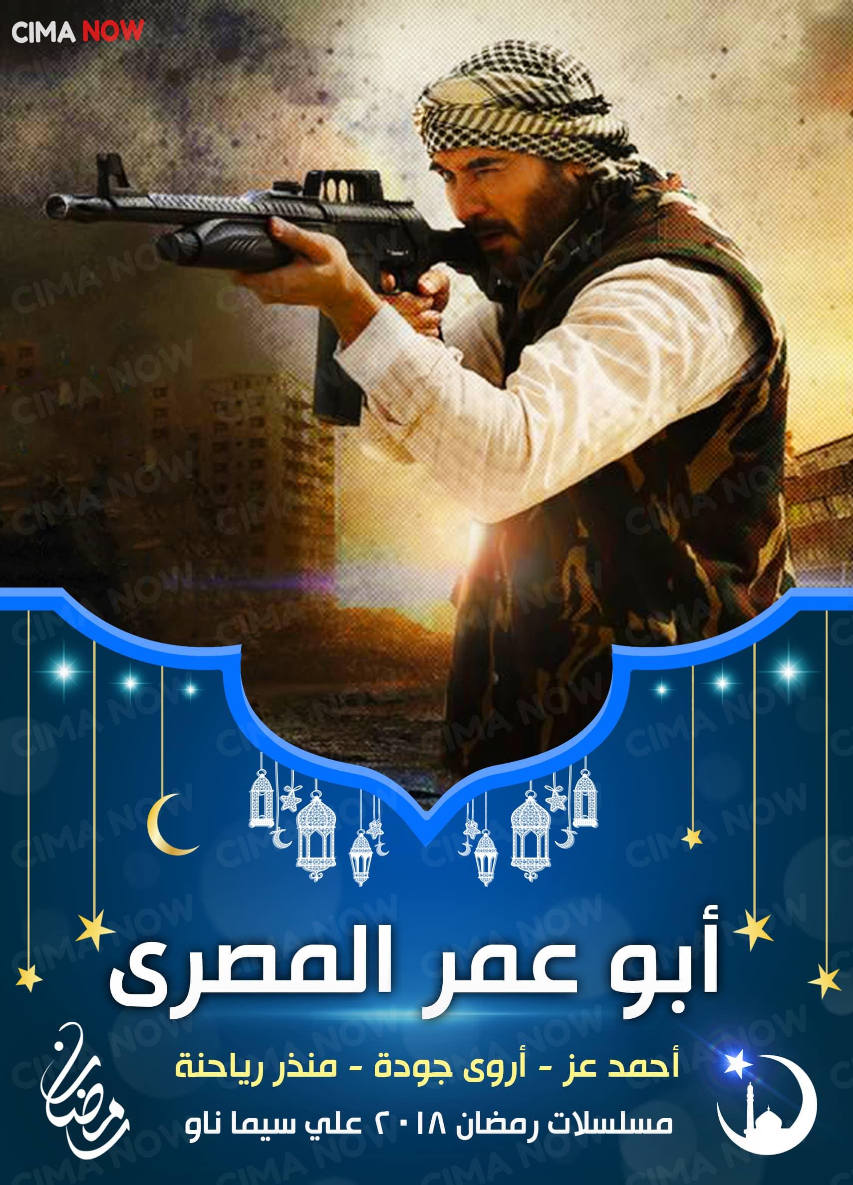 مسلسل ابو عمر المصري الحلقة 24 الرابعة والعشرون