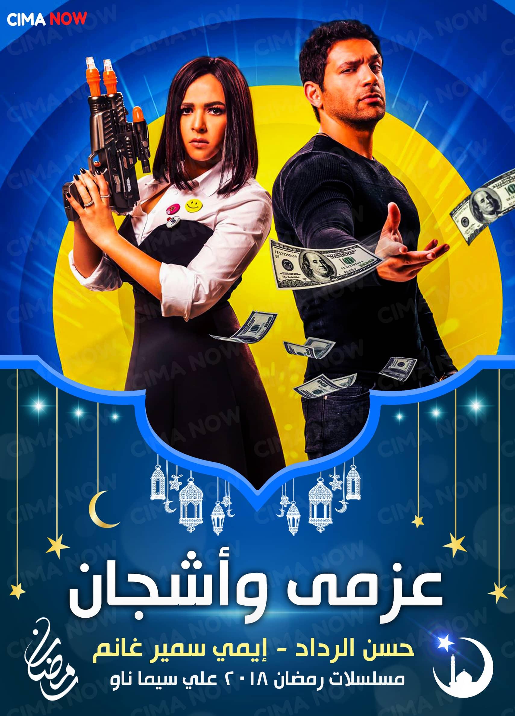 مسلسل عزمي واشجان الحلقة 15 الخامسة عشر