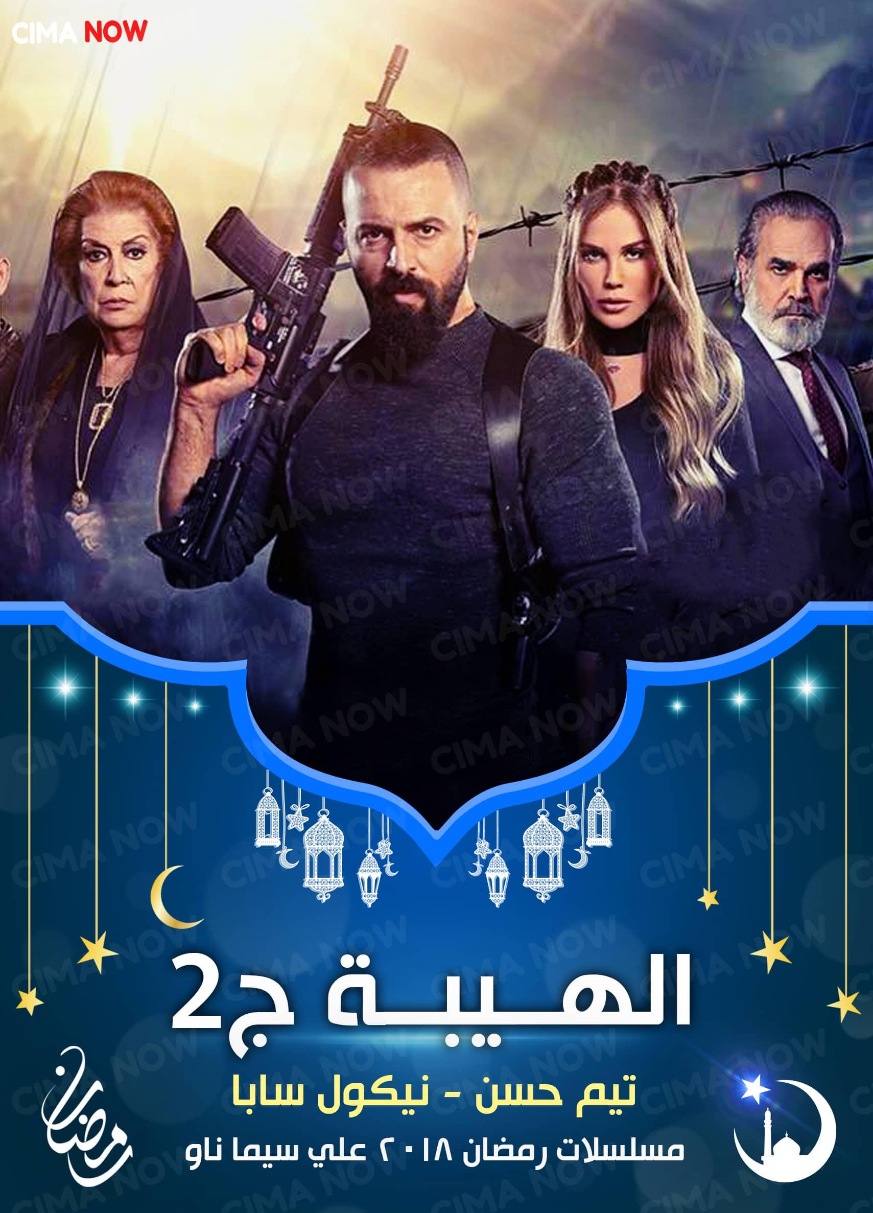 مسلسل الهيبة العودة الجزء الثاني الحلقة 21 الحادية والعشرون