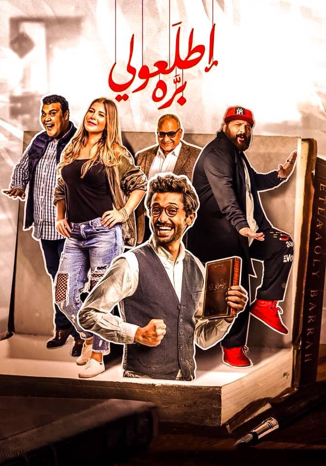 فيلم اطلعولي برة 2018