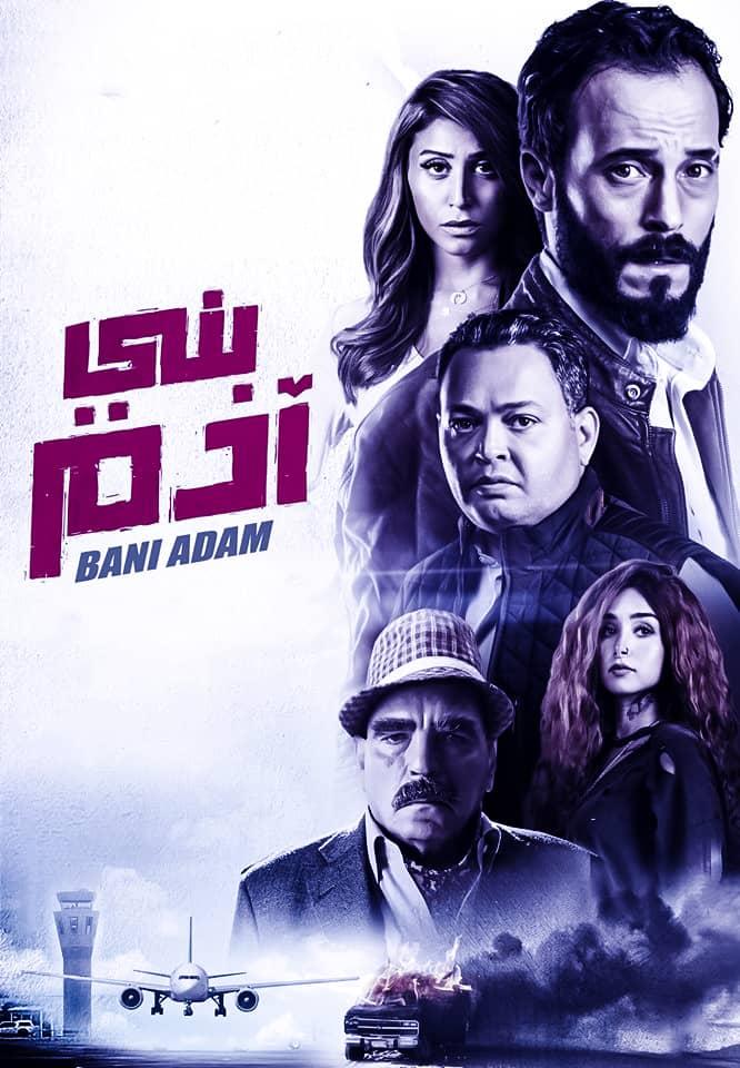 فيلم بني ادم 2018