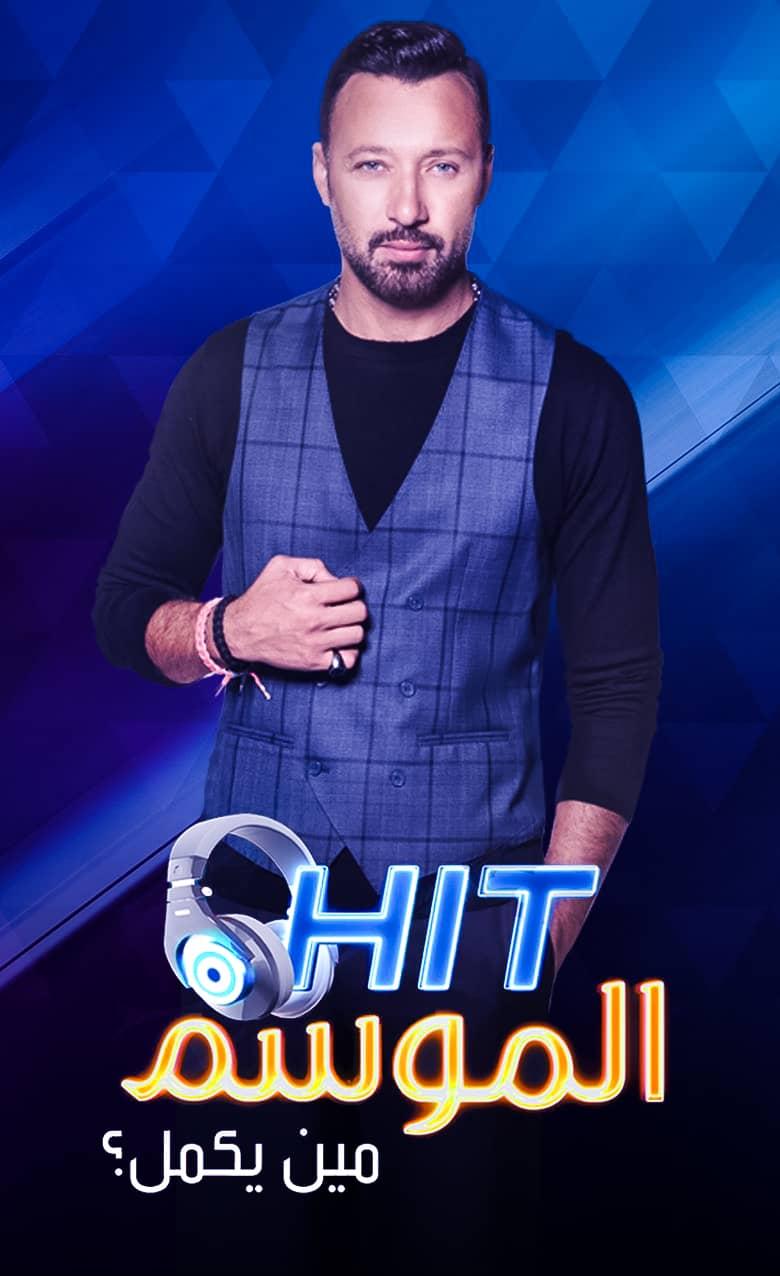 برنامج Hit الموسم 2 الحلقة 2 الثانية