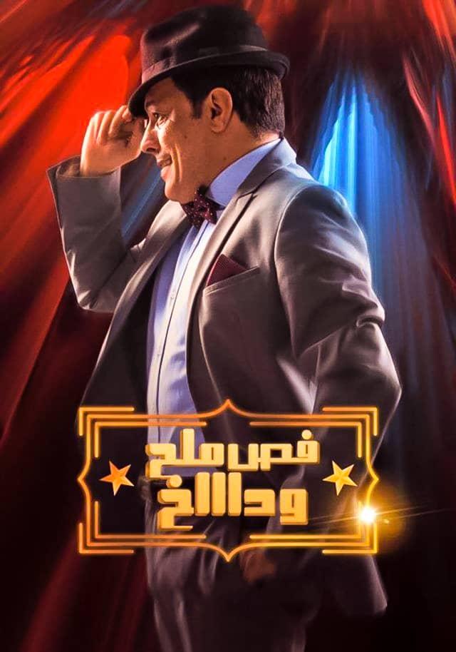 فيلم فص ملح وداخ 2016