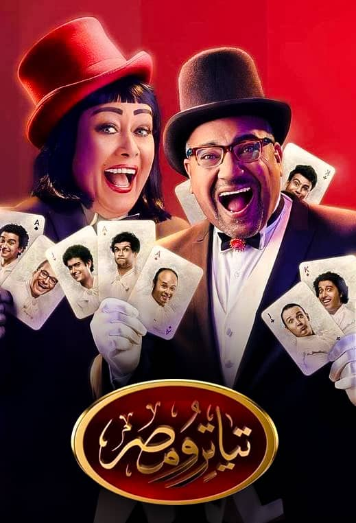 برنامج تياترو مصر الموسم الرابع الحلقة 4 الرابعة