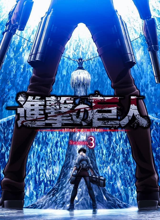 مسلسل Attack on Titan الموسم الثالث الحلقة 3 الثالثة مترجمة