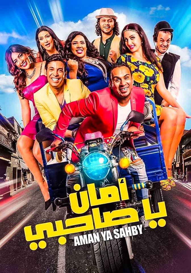 فيلم امان يا صاحبي 2017