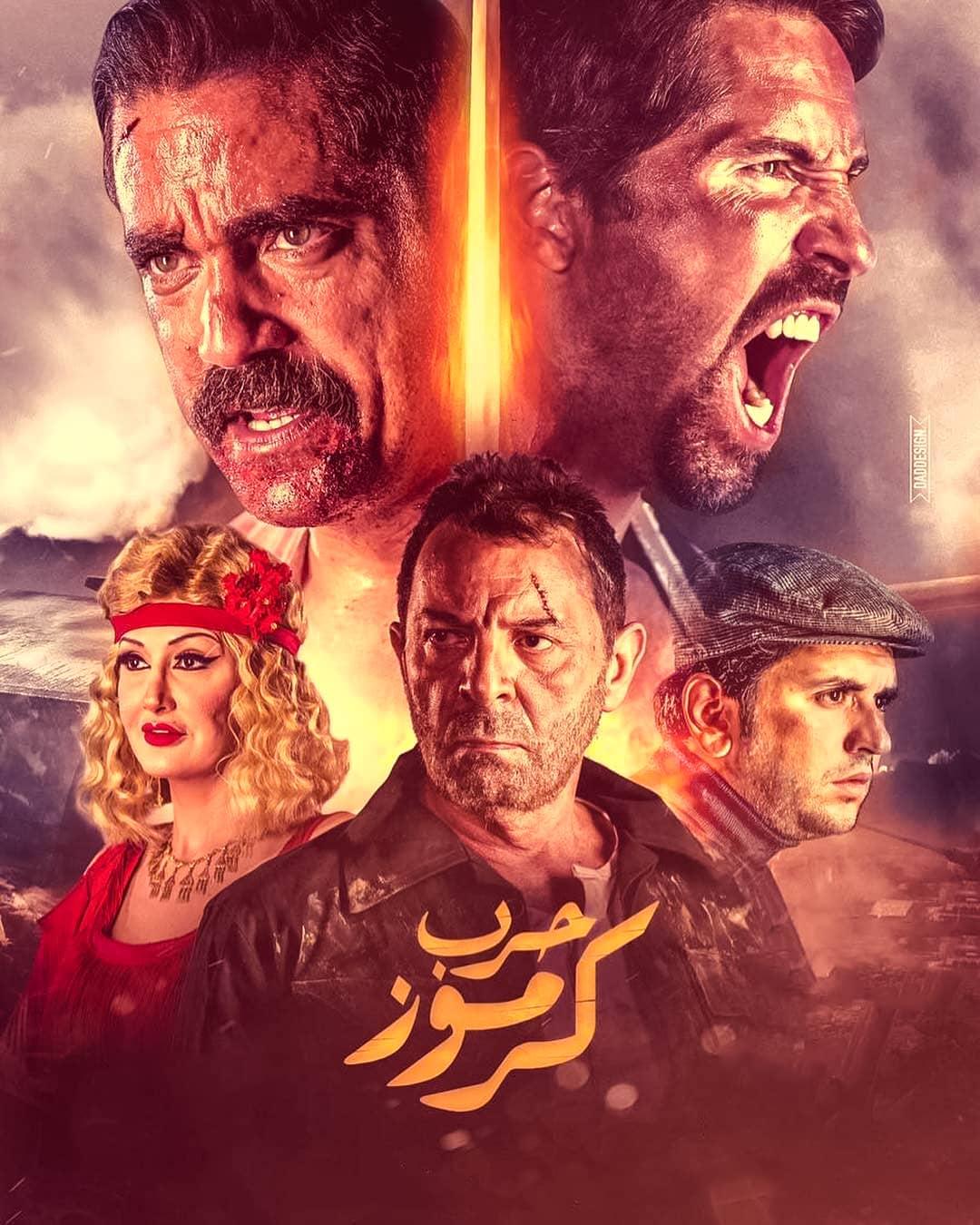 فيلم حرب كرموز 2018
