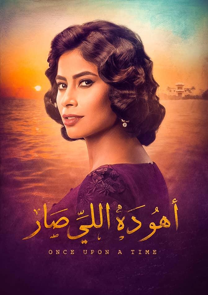 مسلسل اهو ده اللي صار الحلقة 22 الثانية والعشرون
