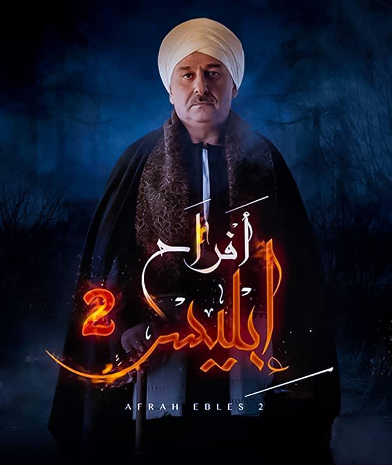 مسلسل افراح ابليس الموسم الثاني الحلقة 41 الحادية والاربعون