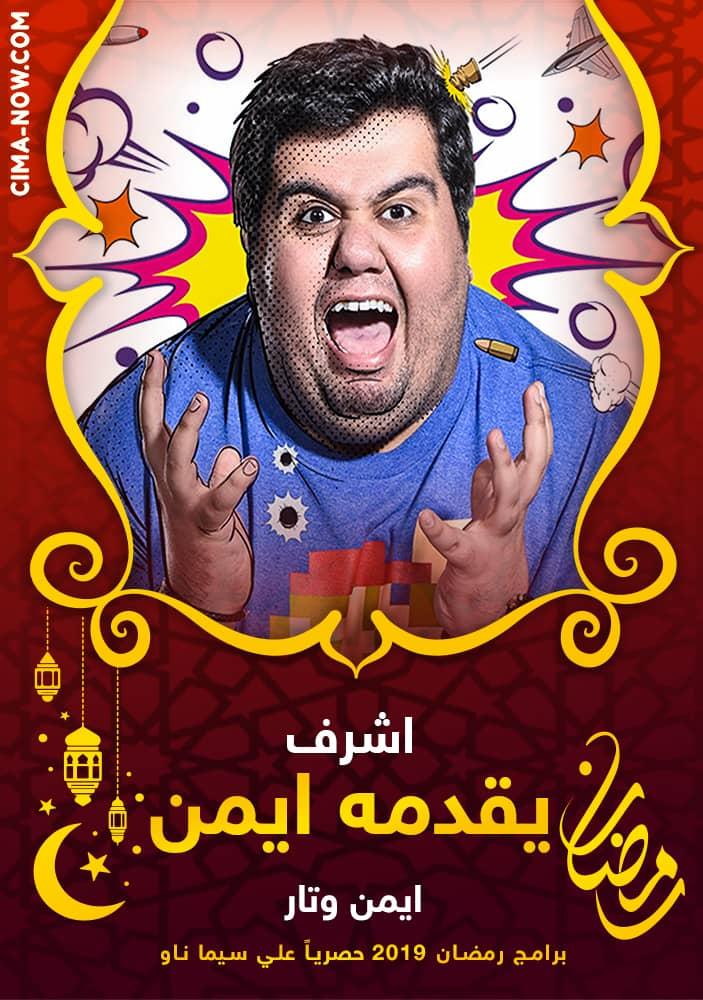 برنامج اشرف يقدمه ايمن الموسم الثاني الحلقة 11 الحادية عشر