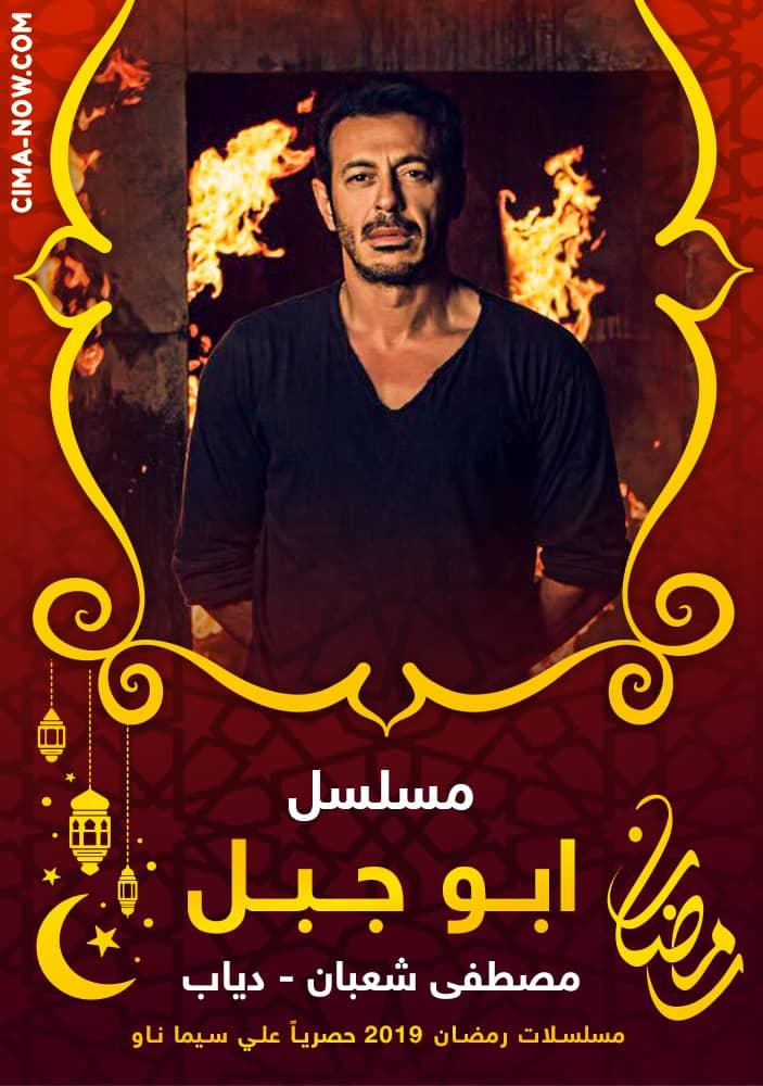 مسلسل ابو جبل الحلقة 29 التاسعة والعشرون سيما ناو Cima Now