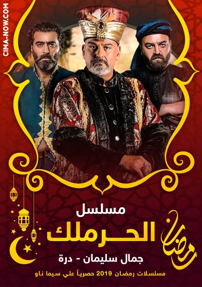مسلسل الحرملك الحلقة 25 الخامسة والعشرون