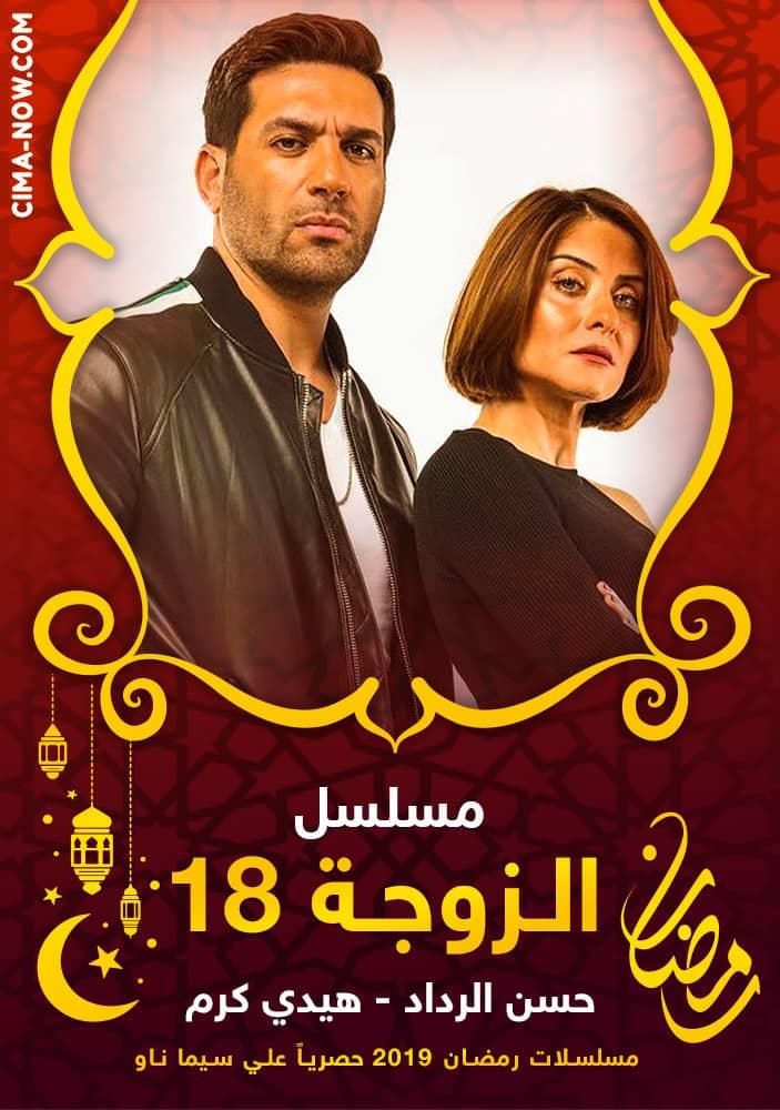 مسلسل الزوجة 18 الحلقة 11 الحادية عشر