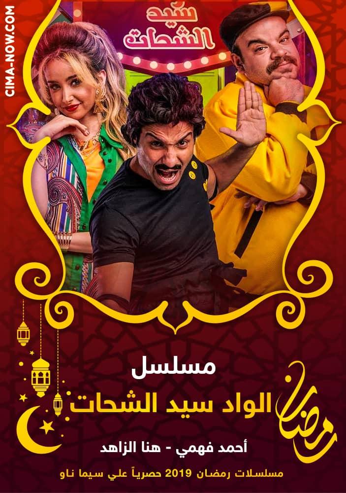 مسلسل الواد سيد الشحات الحلقة 3 الثالثة