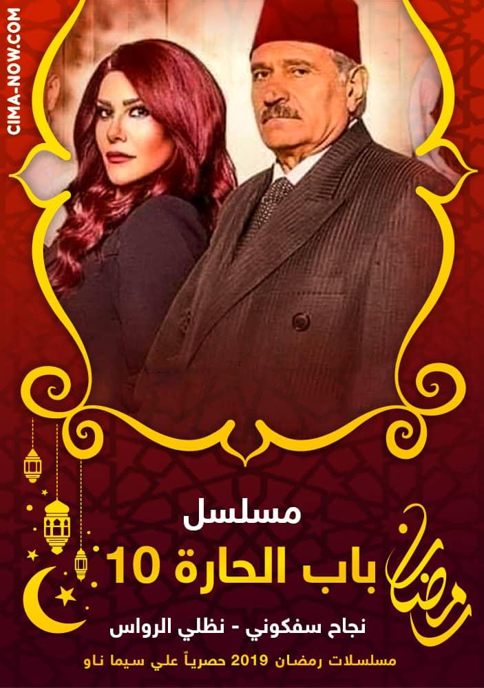 مسلسل باب الحارة الموسم العاشر الحلقة 32 الثانية والثلاثون