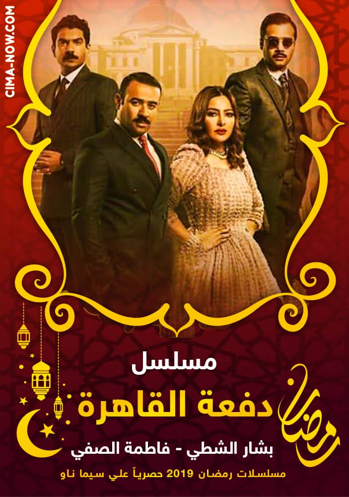 مسلسل دفعة القاهرة الحلقة 13 الثالثة عشر
