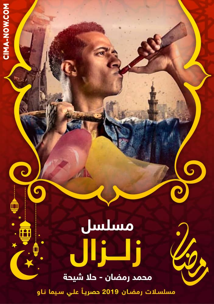 مسلسل محمد رمضان زلزال الحلقه الخامسه سيما كلوب