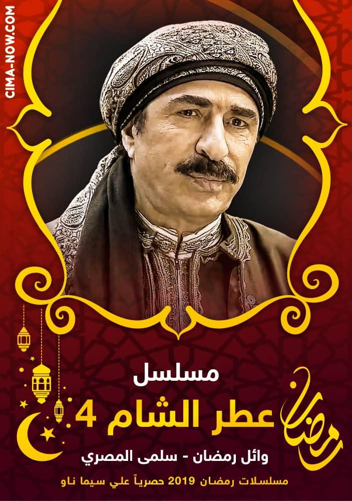 مسلسل عطر الشام الموسم الرابع الحلقة 32 الثانية والثلاثون