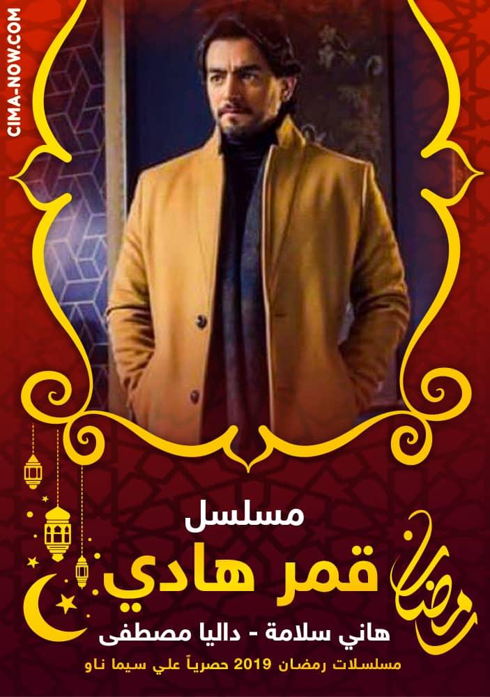 مسلسل قمر هادي الحلقة 28 الثامنة والعشرون