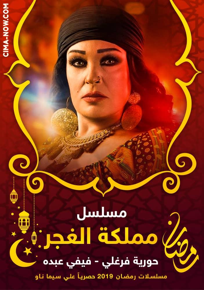 مسلسل مملكة الغجر الحلقة 24 الرابعة والعشرون