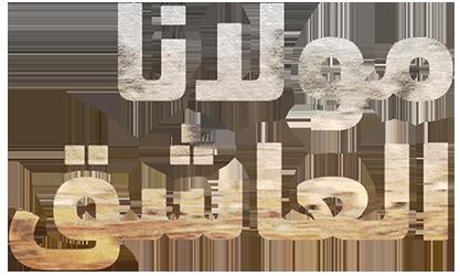 مسلسل مولانا العاشق