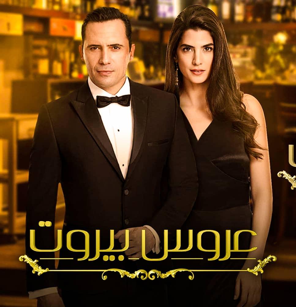 مسلسل عروس بيروت الحلقة 35 الخامسة والثلاثون