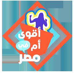 برنامج اقوي ام في مصر ج2