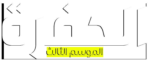 مسلسل الحفرة ج3 مترجم