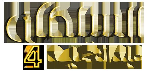 مسلسل السلطان عبد الحميد ج4