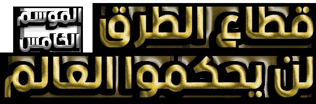مسلسل قطاع الطرق ج5 مترجم