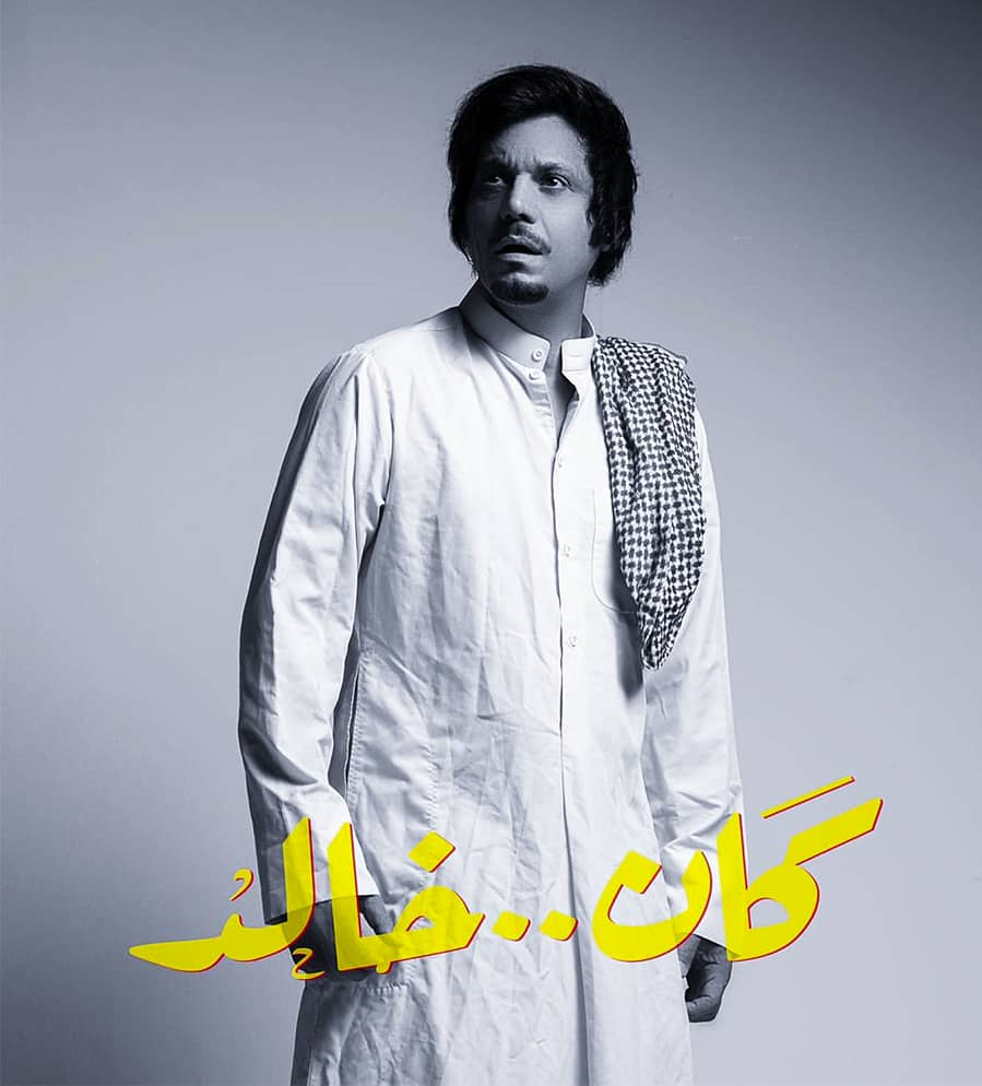مسلسل كان خالد الحلقة 28 الثامنة والعشرون