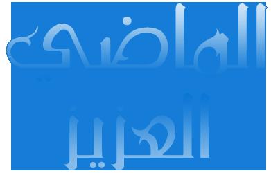 مسلسل الماضي العزيز مترجم