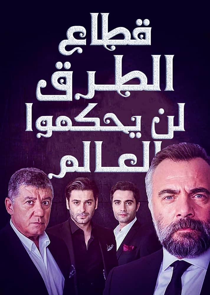 مسلسل قطاع الطرق لن يحكموا العالم الموسم 3 الحلقة 44 الرابعة والاربعون مدبلجة