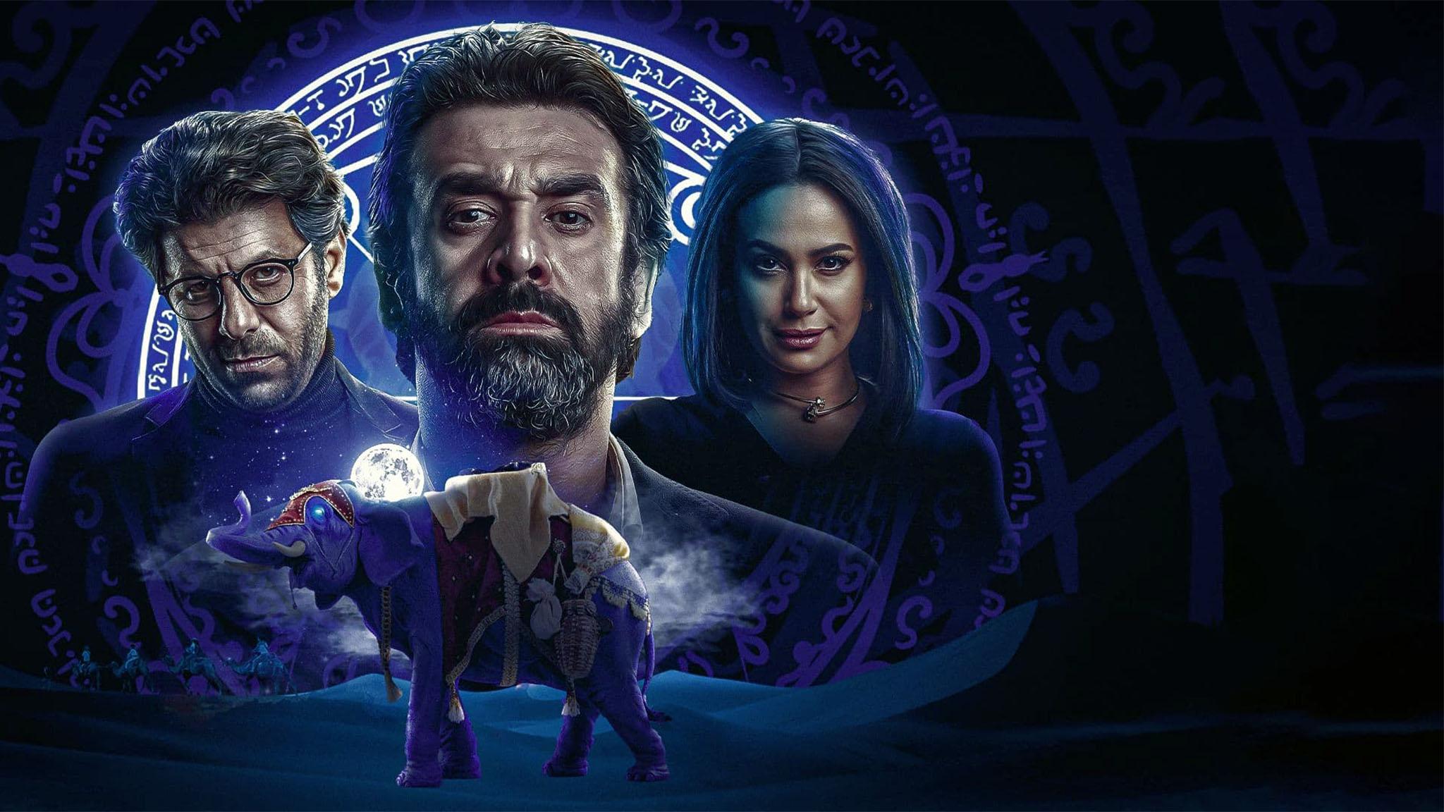 فيلم الفيل الازرق 2 2019