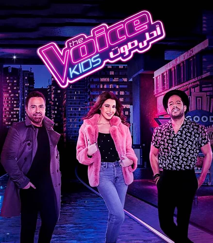 برنامج The Voice Kids الموسم الثالث الحلقة 3 الثالثة