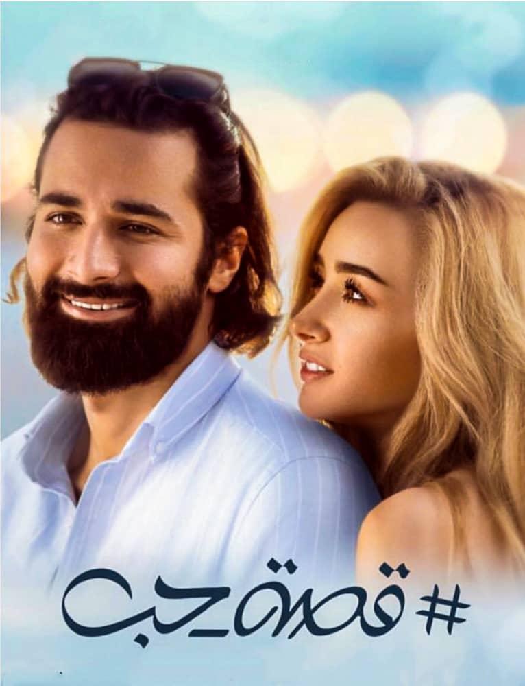فيلم قصة حب 2019