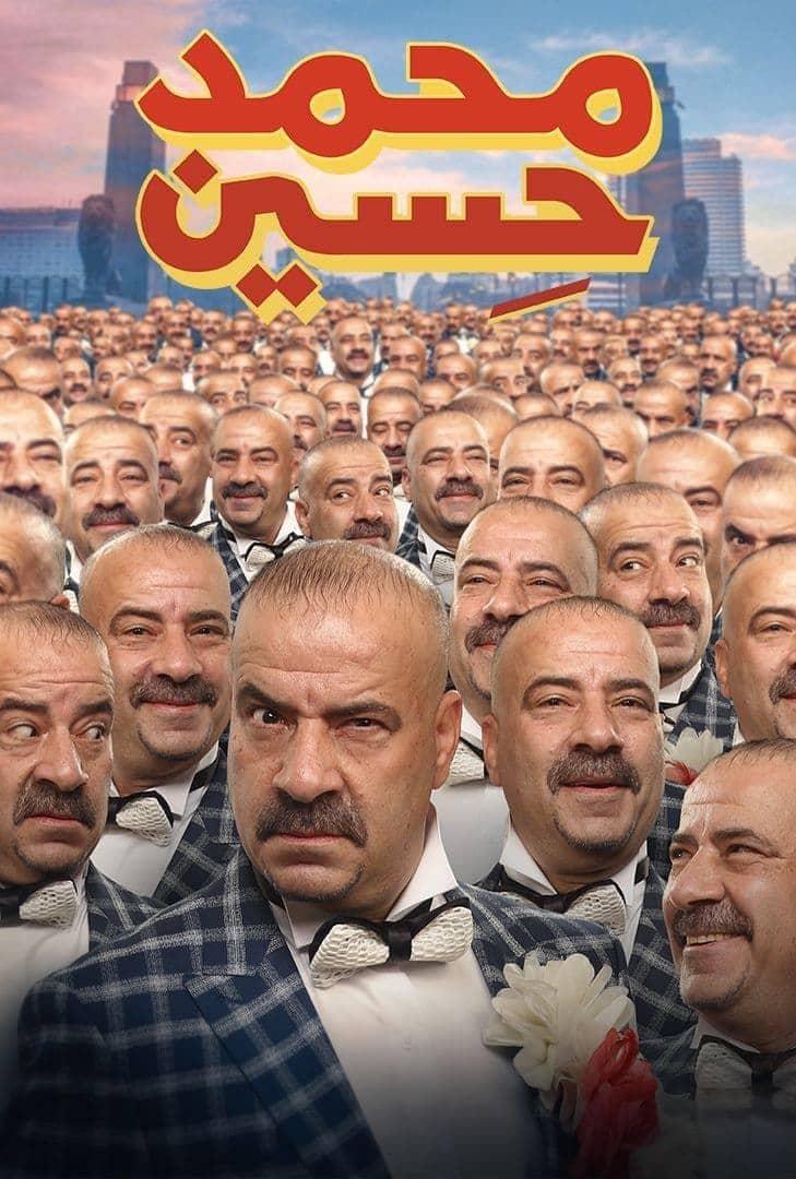 فيلم محمد حسين 2019