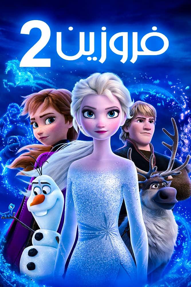 فيلم Frozen II 2019 مدبلج