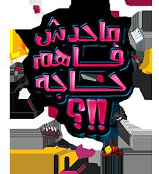 برنامج ماحدش فاهم حاجة