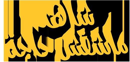 مسرحية شاهد ماشافش حاجة 1976