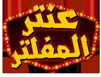 مسرحية عنتر المفلتر 2019