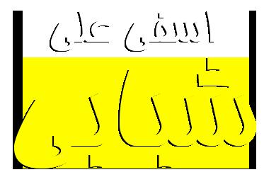 مسلسل اسفي علي شبابي مترجم